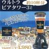 ビアガーデン&ビアホール アマポーラ 恵比寿店のおすすめポイント2