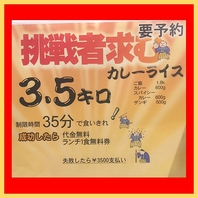 挑戦者求む!3.5kgのデカ盛りカレーライス★大食いMENU