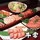 炭火焼肉 牛常 水戸店のおすすめ料理3