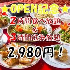 金鍋 KinNabe 新宿東口店特集写真1