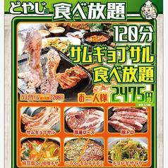 韓国飲食店 ドヤジ屋 イケメン通り 新大久保店の写真