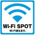 「Wi-Fi」使えます♪お仕事などの利用にも◎