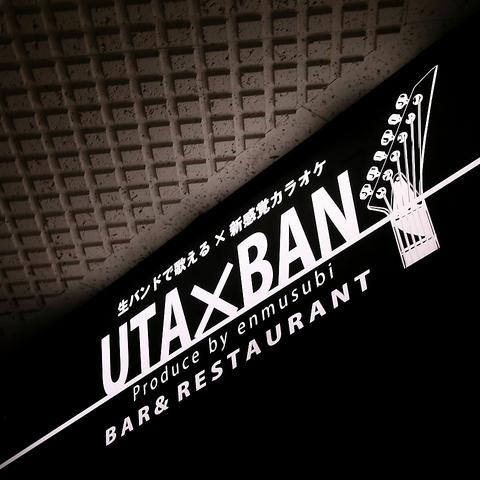 生バンドで歌える×新感覚カラオケ☆【UTA×BAN(うたばん)】ニューオープン!!