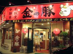 絶品【金の豚】ラーメン! お店で手包み浜松餃子!