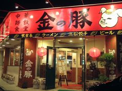 中華麺飯食堂 金の豚
