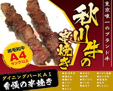 KAI 居酒屋 秋川店のおすすめ料理1