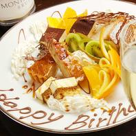 記念日・誕生日に嬉しいデザートプレート♪