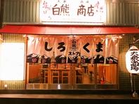 """☆""""毎日酔える。味のデパート""""がテーマ☆"""