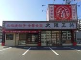 大阪王将 井口店の雰囲気2