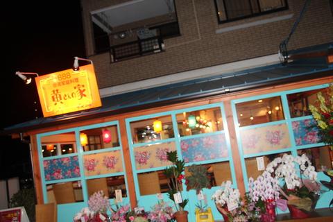 広島にある台灣家庭料理!是非ご賞味下さい