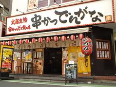 串かつ でんがな 志木店の雰囲気1