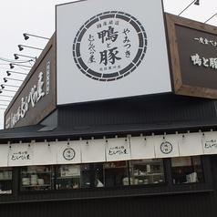 居酒屋 鴨と豚 とんぺら屋 北区黒川店の雰囲気1