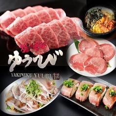 焼肉食彩 ゆうび 伊都店の写真