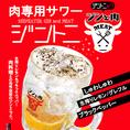 [550円(税抜)!]<肉専用サワー ジントニ>ジントニ / ドライすぎるジントニ / ほろにがいジントニもお勧め