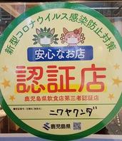 鹿児島県飲食店第三者認証店です★