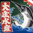 大漁旗がはためく店内!鮮度に自信の証です