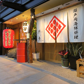 瀬戸内海鮮料理 舟忠の雰囲気2