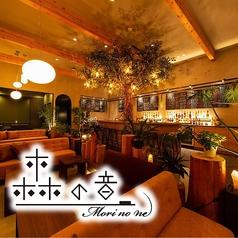 Cafe&Bar 森の音の写真