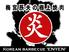梅宮辰夫の炭焼家 炎園のロゴ