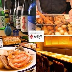 日本酒と金沢おでんと日本海料理 加賀の屋 店舗画像
