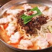 朝獲れ直送ホルモン 大崎肉市場のおすすめ料理3