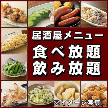 にじゅうまる NIJYU-MARU 船橋南口店のおすすめ料理1