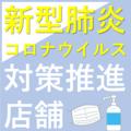 料理メニュー写真◆当店からのお知らせ◆新型肺炎・コロナウィルス感染拡大に対策する取り組み