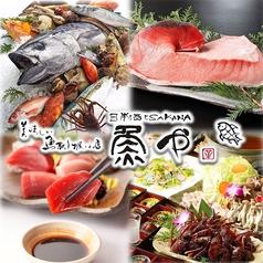 日本酒とSAKANA 魚や 栄店の写真