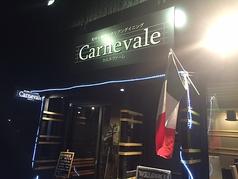 カルネヴァーレの写真