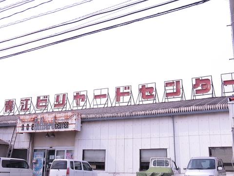 青江ビリヤードセンター