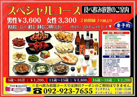 【2H食べ飲み放題】スペシャルコース※要予約
