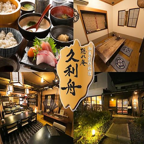 …ノスタルジックな古民家風の雰囲気の中で 和食膳をお楽しみください…