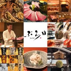 和食izakaya. ぶら日の写真