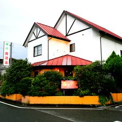 食道楽 戸田店の外観1