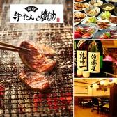 仙台 牛たん焼助の写真