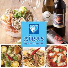 gigas Oyster Spot Bar 高田馬場店の写真