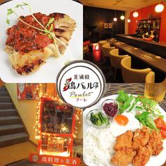 北浦和 鶏バル プーレの写真