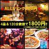 バームーンウォーク bar moon walk 中野北口店の写真