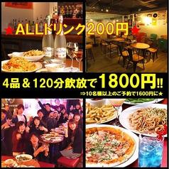バームーンウォーク bar moon walk 中野北口店