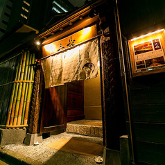 個室割烹 三長 渋谷の写真