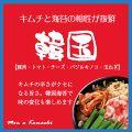 料理メニュー写真韓国もんじゃ/キムチ系