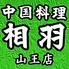 中国料理 相羽 山王店のロゴ