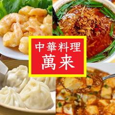 中華料理 萬来の写真