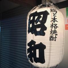 鶏と本格焼酎 昭和 新宿本店の写真