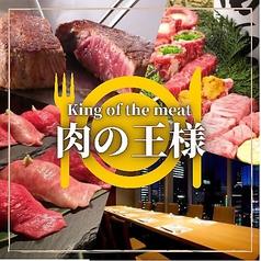 個室居酒屋 肉の王様 町田店