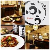izakaya dining ふう ごはん,レストラン,居酒屋,グルメスポットのグルメ