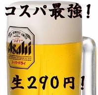 業界最安値に挑戦!ドリンク290円~!!