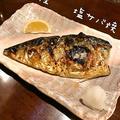 料理メニュー写真塩サバ焼き (ランチ)