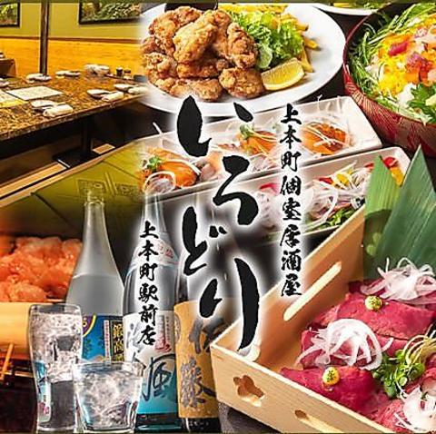 ■完全個室:2名様~最大180名様迄ご利用可能■2時間飲み放題付宴会コース3,000円~