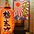 博多駅筑紫口徒歩1分の好立地★集合にも解散にも最適!